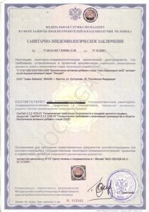 Sanitary-Epidemiological certificate chaga extract