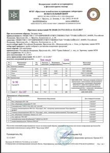 Radiation test report for chaga extract