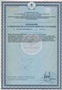 Certificate of registration for chaga extract